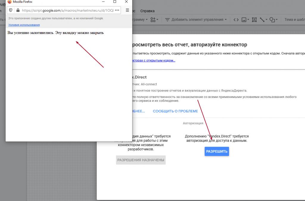 Подключение акаунта в Яндекс.
