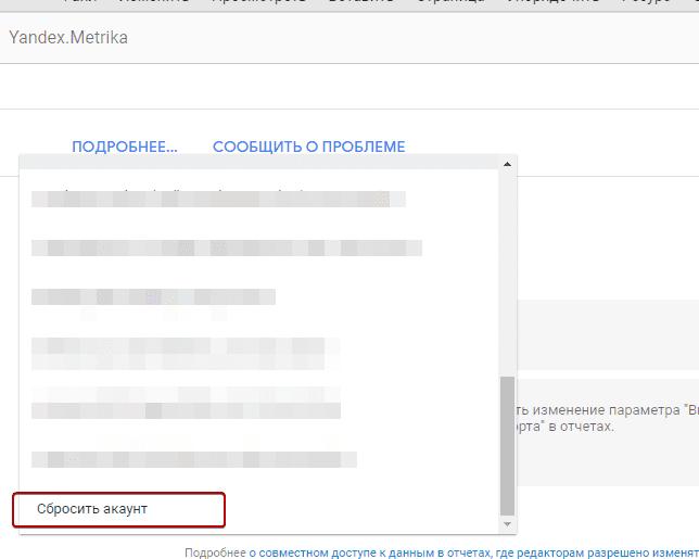 Сброс акаунта Яндекса